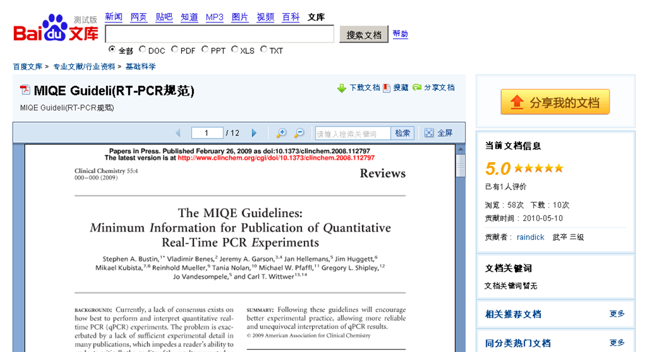 guidelines reviewing research papers