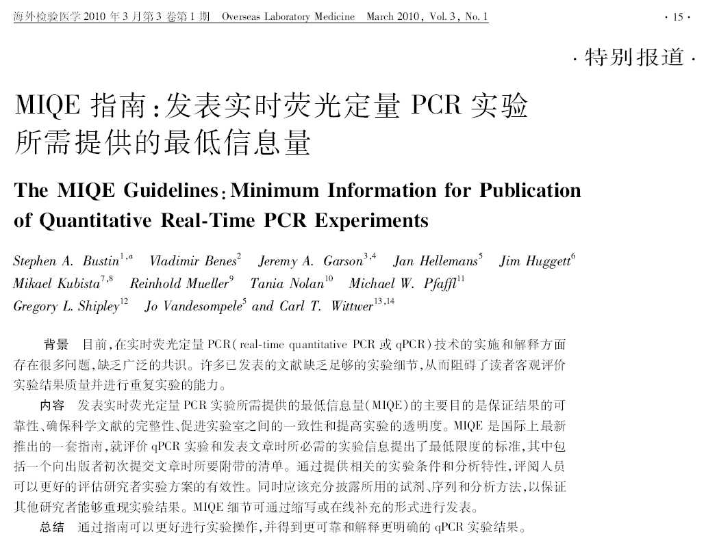 Research Paper Outline Miqe Chinese Olm  ?online Proofreadingsitesstatic